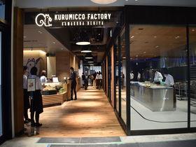 鎌倉紅谷の体験型店舗「クルミッ子ファクトリー」が横浜にオープン!