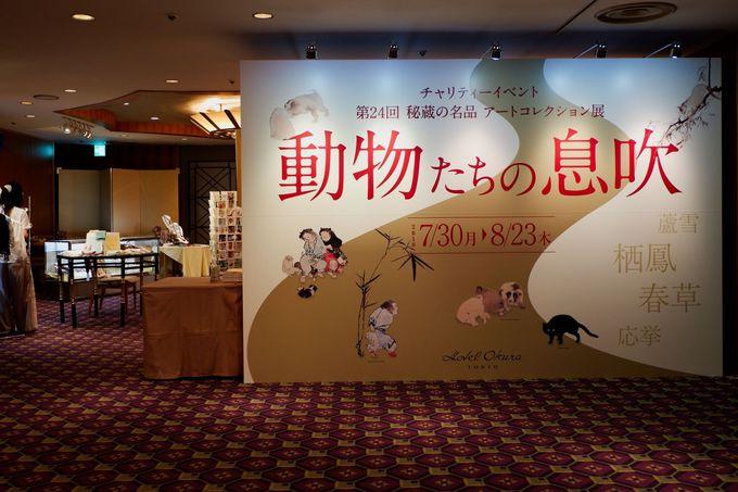 ホテルオークラ東京の夏恒例チャリティーイベント。ラグジュアリーな空間で美の体験を