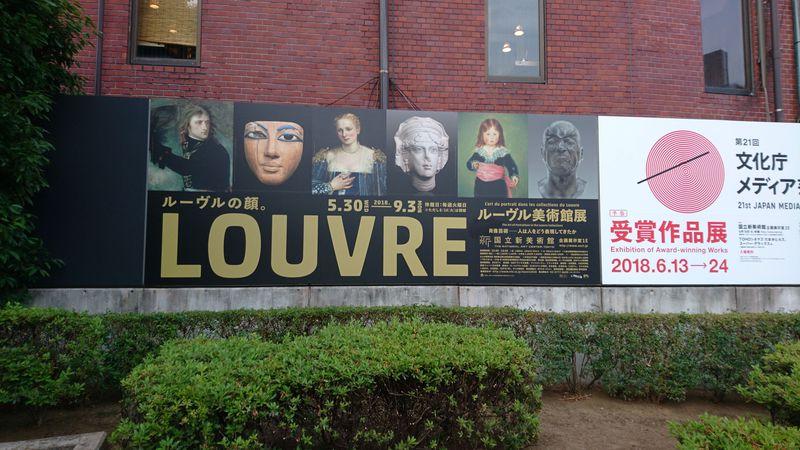 肖像作品大集合!国立新美術館「ルーヴル美術館展」教科書で見た作品も