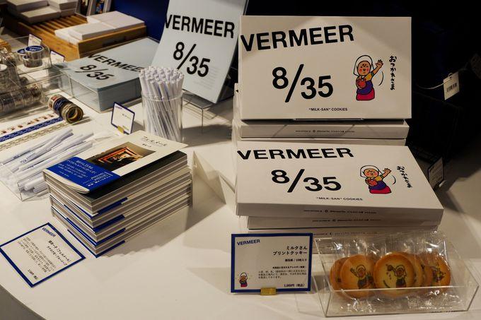 フェルメール展で注目のお土産