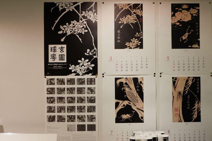 買えるのは今だけ!東京国立博物館オリジナル・カレンダー2019年版は「伊藤若冲」