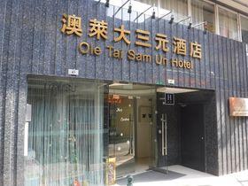 リーズナブルで立地抜群!マカオの「オレ タイ サム ウン ホテル」でシンプル滞在!
