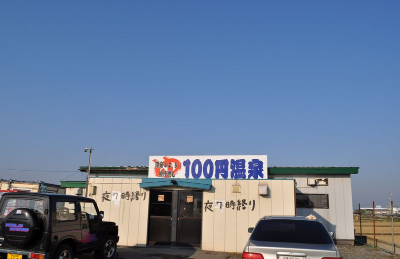 ホントに料金100円でイイの?青森県黒石市「100円温泉」