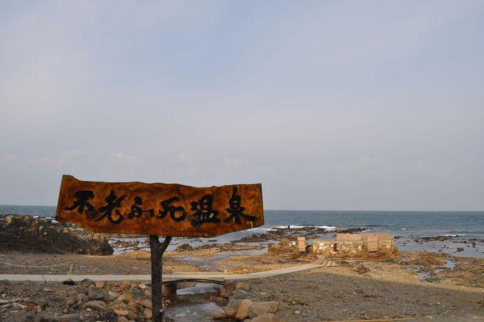 不老ふ死温泉の露天は海辺