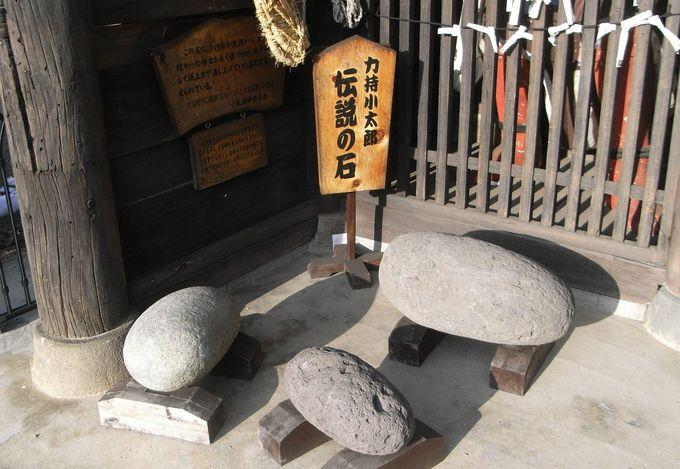 力持小太郎の石!