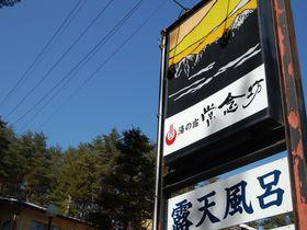 穂高神社とセットで行こう!長野県・穂高温泉「常念坊」