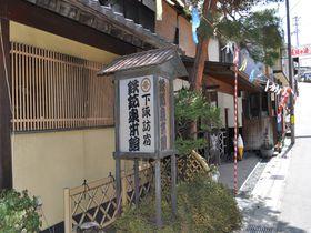 宿場の名残が色濃い旅館!長野・下諏訪温泉「鉄鉱泉本館」
