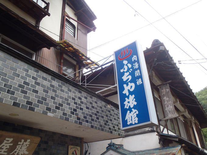 内湯開祖のふぢや旅館