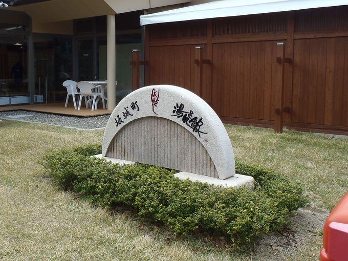 びんぐし山の湯さん館