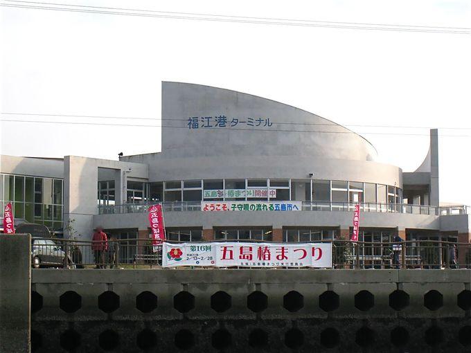 福江島には、長崎港から90分の「ジェットフォイル」によるアクセスがオススメ!