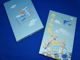 旅好き・飛行機好き必見!羽田総鎮守「羽田神社」の御朱印帳とお守りが大人気