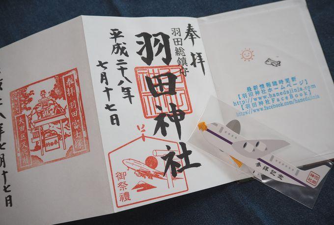 旅好きにおすすめしたい!羽田神社の御朱印帳
