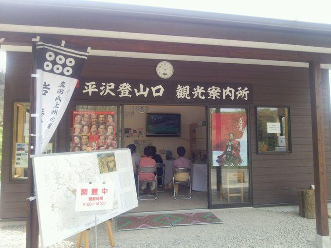 平沢登山口観光案内所で、ビデオを見てパンフレットを入手!