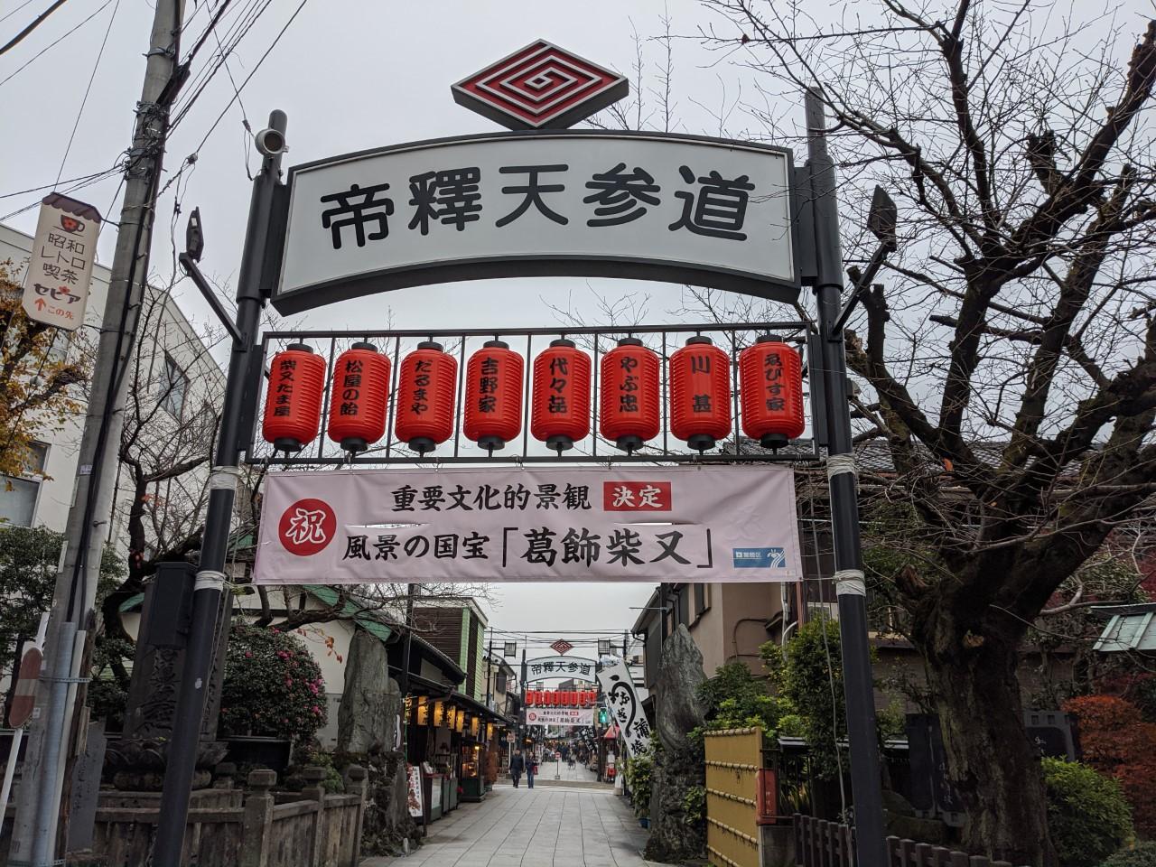 代表的な観光コースと門前参道商店街のお土産