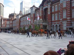 東京駅から出発!信任状奉呈式の馬車行列は、一見の価値有り!
