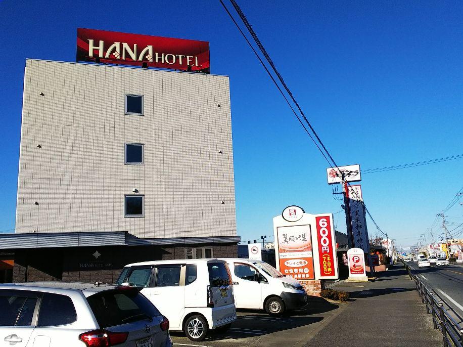 埼玉・国済寺天然温泉「ハナホテル深谷&スパ」でほっこりと