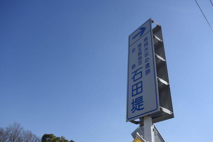 通りから外れると「石田堤」の表示板が!
