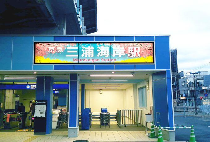 三浦海岸へは、東京から電車でも車でも1時間ちょっとで到着!