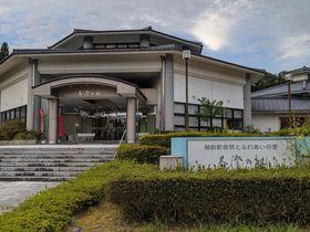 福井県越前町の温泉宿泊施設「泰澄の杜」温活で体質改善!