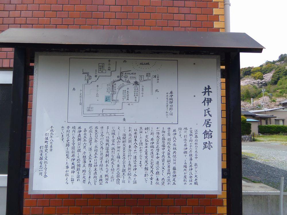 2.井伊氏居館跡