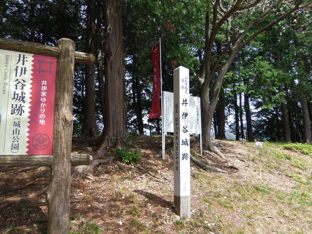 1.井伊谷城跡