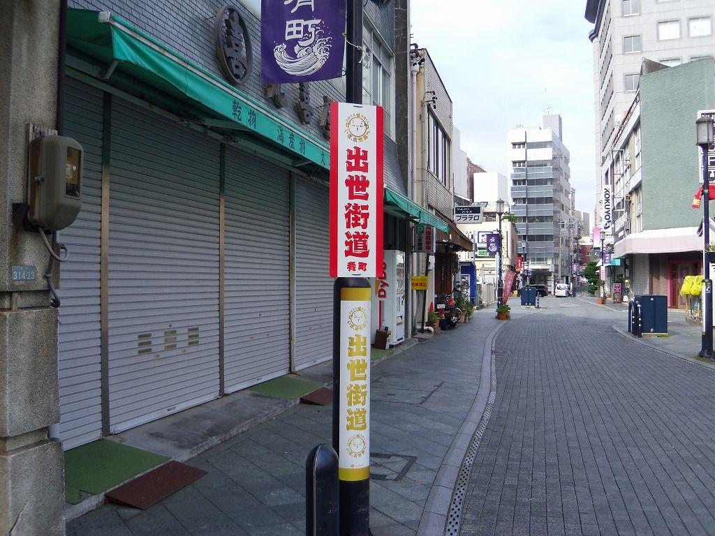 「出世街道」のルートは3通り。お好きな道をどうぞ