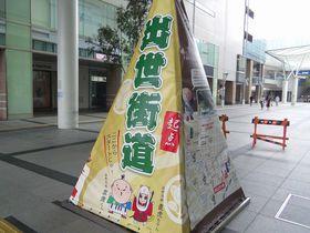 浜松駅周辺のおすすめ観光スポット7選 素通りはもったいない!