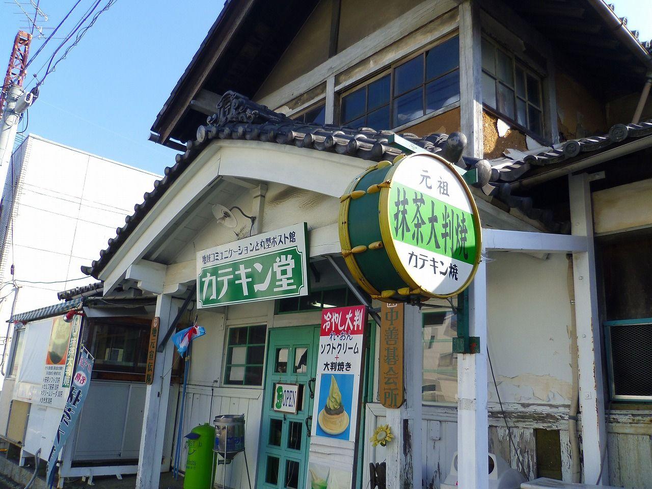 元郵便局舎で気軽に西尾の抹茶スイーツを・愛知西尾「カテキン堂」