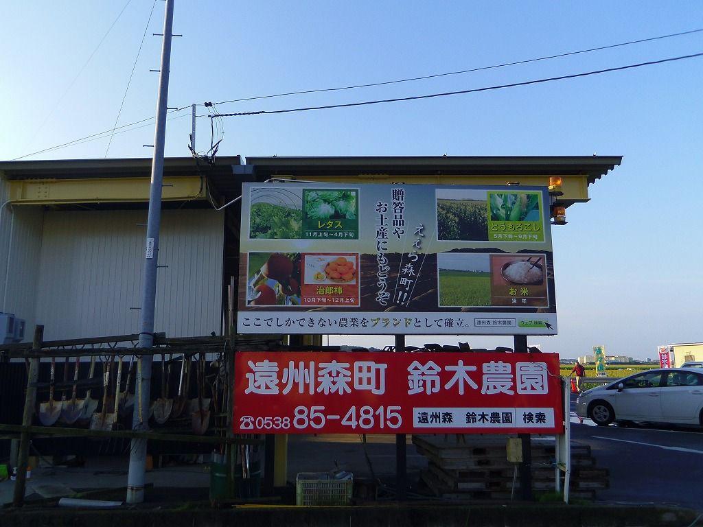 とうもこしが大人気!「遠州森 鈴木農園」とは!?