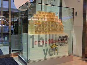 10億円の量を確認しよう!「東京宝くじドリーム館」