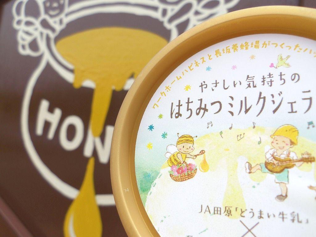 長坂養蜂場「はちみつソフトクリーム」