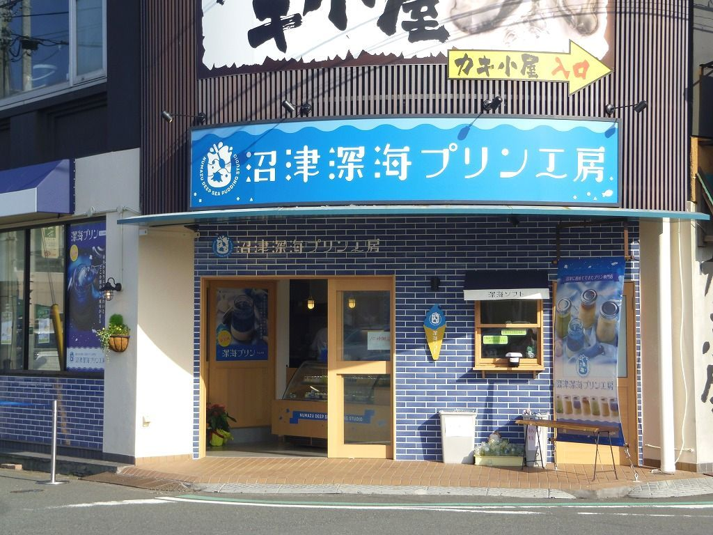沼津港オリジナルスイーツ誕生!