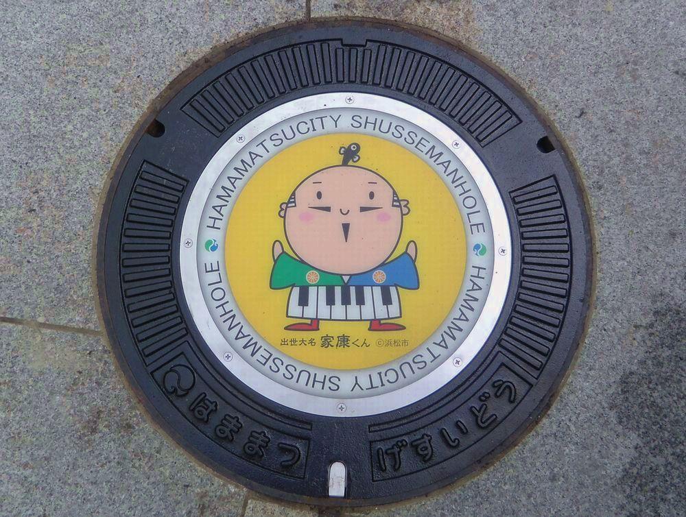 浜松市は「出世大名家康くん出世マンホールの蓋」