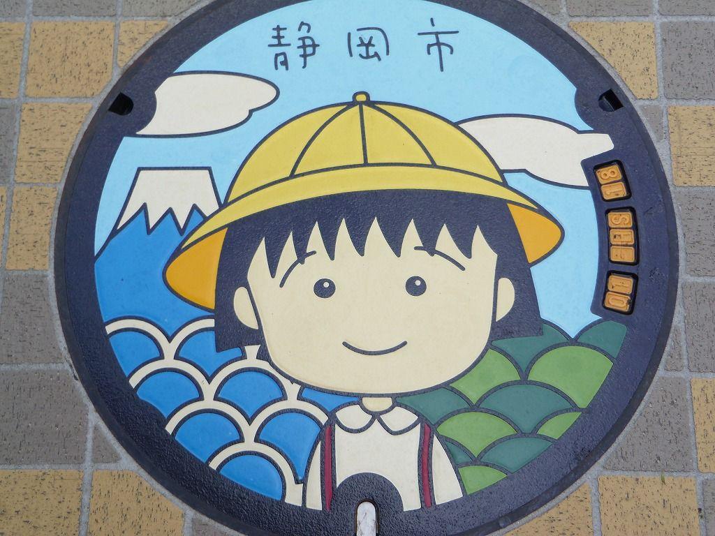 静岡市には2種類の「ちびまる子ちゃん」