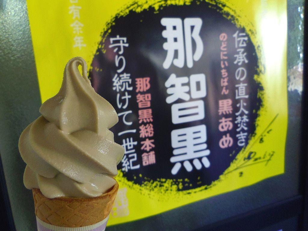 疲れた身体に優しい甘さ「黒あめソフトクリーム」