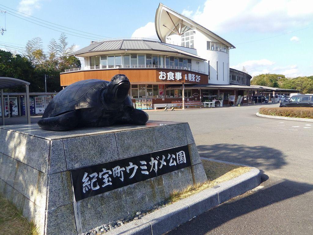 道の駅への出入り口はウミガメが目印!