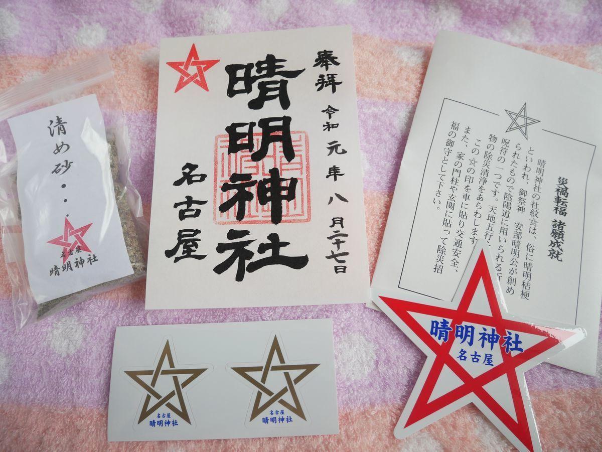 呪符のお守りが大人気!