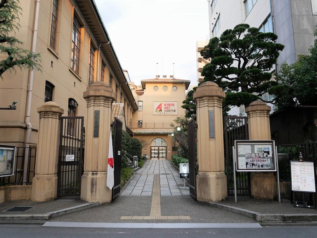 レトロな小学校舎をリノベ!四条室町「京都芸術センター」