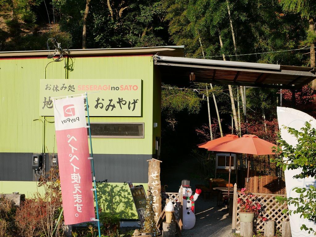 川根茶プリンが美味しい「せせらぎの郷」
