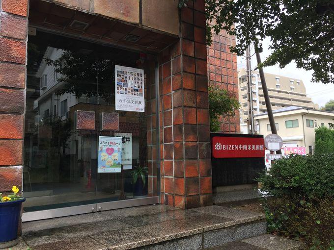 BIZEN中南米美術館で開催中!