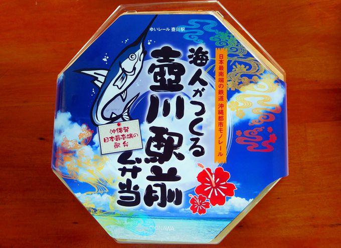 沖縄駅弁「海人がつくる壺川駅前弁当」はレア度5つ星!