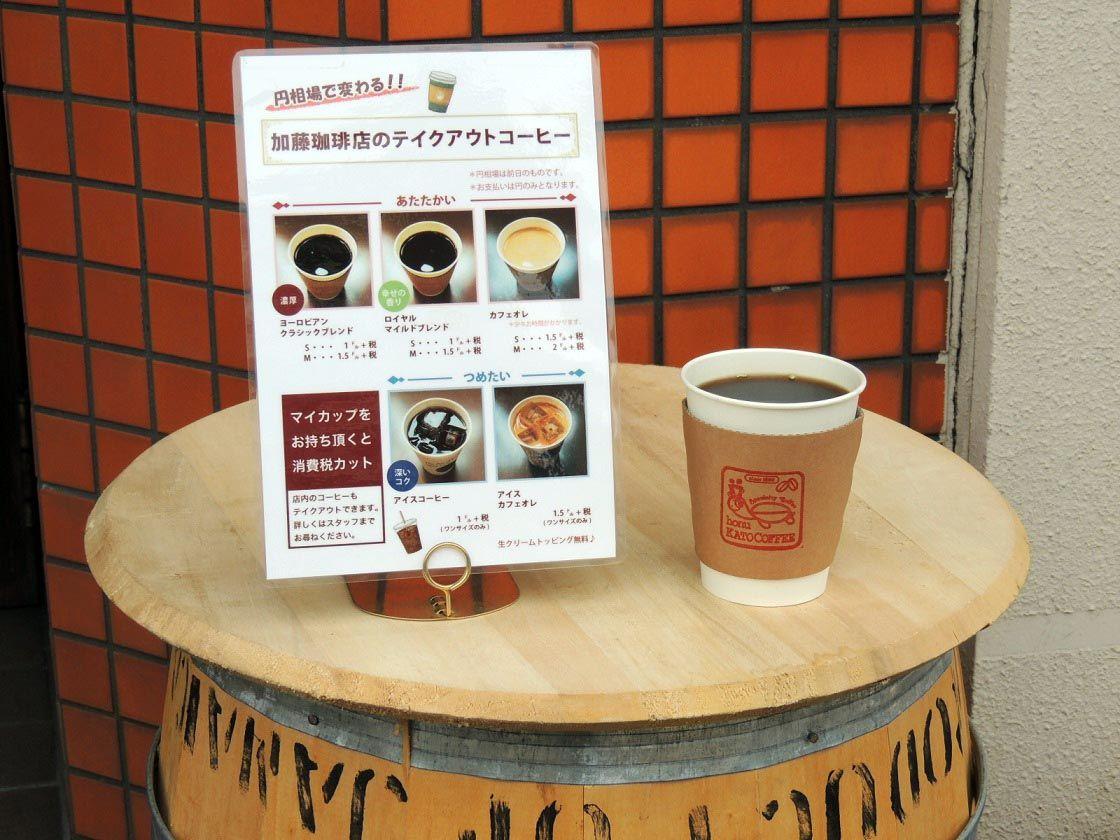 出・名古屋の前にテイクアウトを!時間が経っても美味しいコーヒー