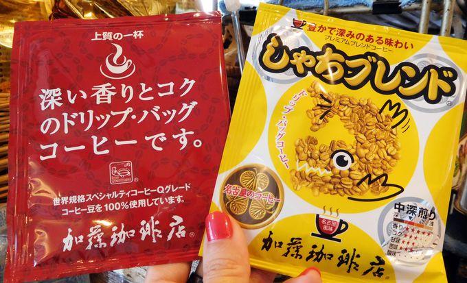 自宅コーヒーはどれにする?名古屋土産にしたいコーヒーNo.1「しゃちブレンド」も!