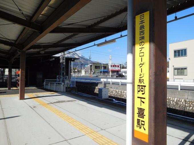 営業軌道では一番小さなナローゲージの最西端駅、阿下喜駅