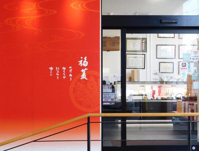 紀州銘菓「かげろう」のお店・福菱