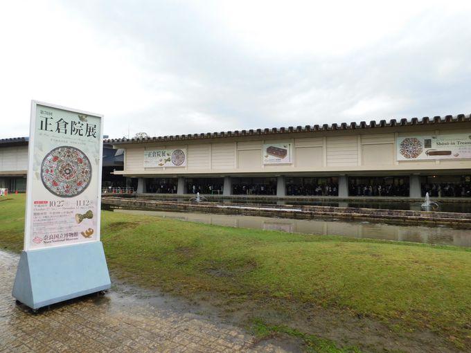 第70回正倉院展は奈良国立博物館にて