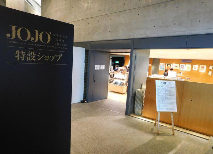 『ジョジョ』展がついに大阪へ!キービジュアルはDIO