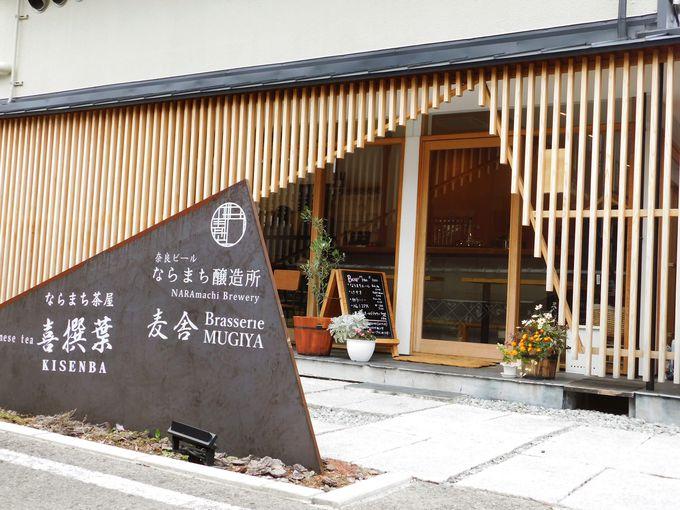 奈良市内初の醸造所はならまちの中