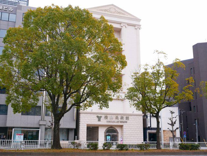 横山美術館は輸出陶磁器の美術館