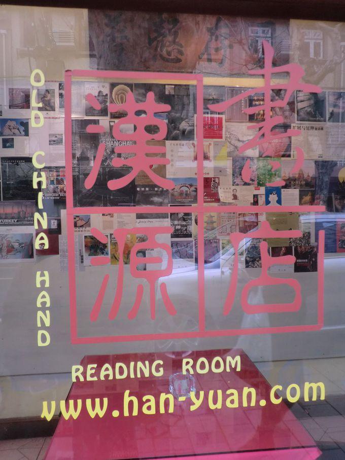 散策の後はcafeでひと休み〜漢源書店 OLD CHINA HAND READING ROOM〜
